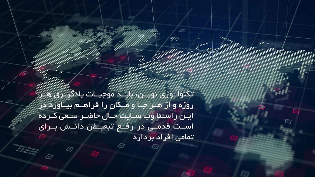 تکنولوژی-نوین-نذر-دانش-مانی-شجاعی-mshojaie