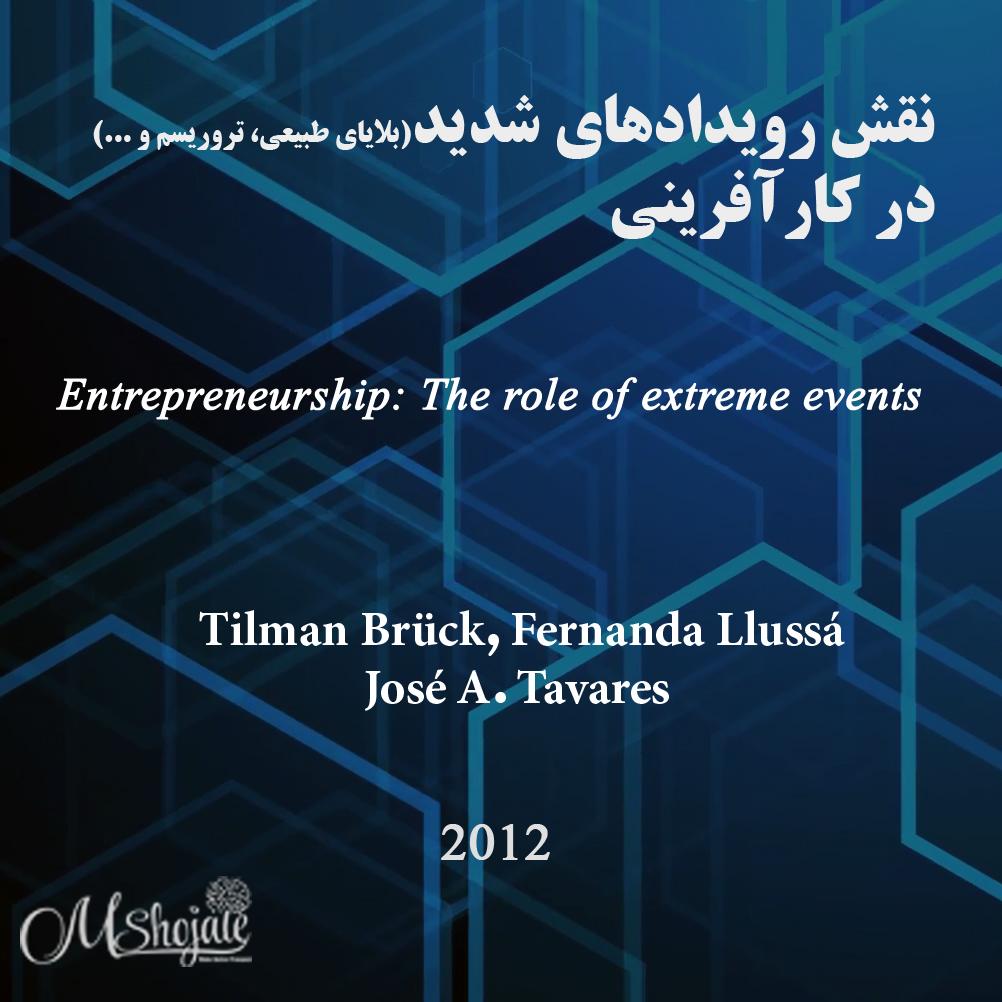 تروریسم - بلایای طبیعی - کارآفرینی - عوامل مؤثر بر کارآفرینی - مانی شجاعی