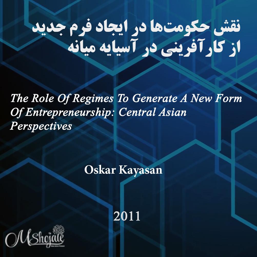 رژیم کارآفرینی - جهانی شدن - تعامل دولت و کسبوکارها - آسیای مرکزی - کارآفرینی - مانی شجاعی - مقاله کارآفرینی