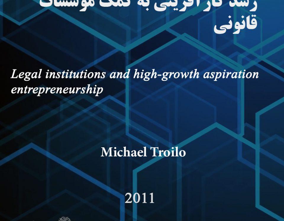 کارآفرینی - موسسات حقوقی - نقش قانون - مانی شجاعی - مقاله - مقاله کارآفرینی