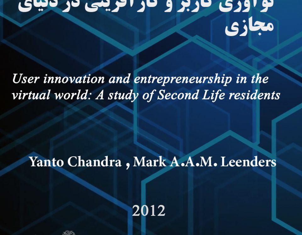 دنیای مجازی - نوآوری کاربر - کارآفرینی - مقال کارآفرینی - مانی شجاعی