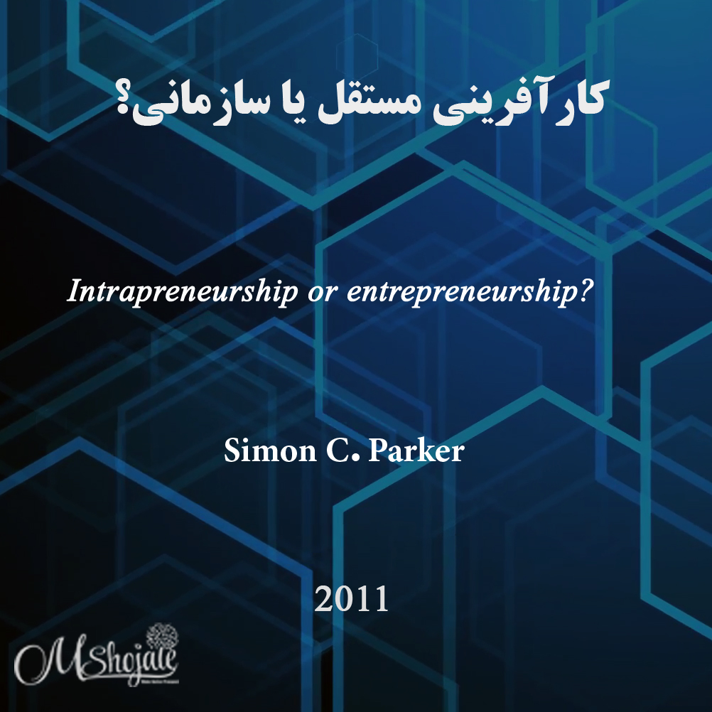 کارآفرینی مستقل - کارآفرینی سازمانی - کارآفرینی - مقاله کارآفرینی - مانی شجاعی