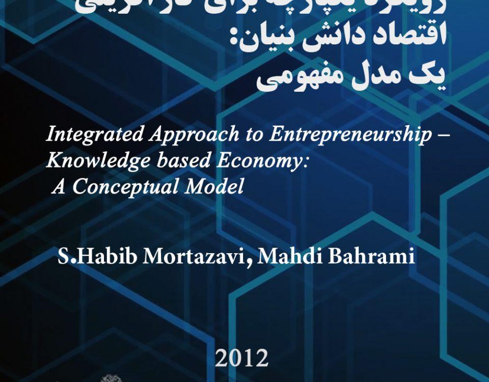 اقتصاد - اقتصاد دانش بنیان - کارآفرینی - مانی شجاعی - مقاله کارآفرینی