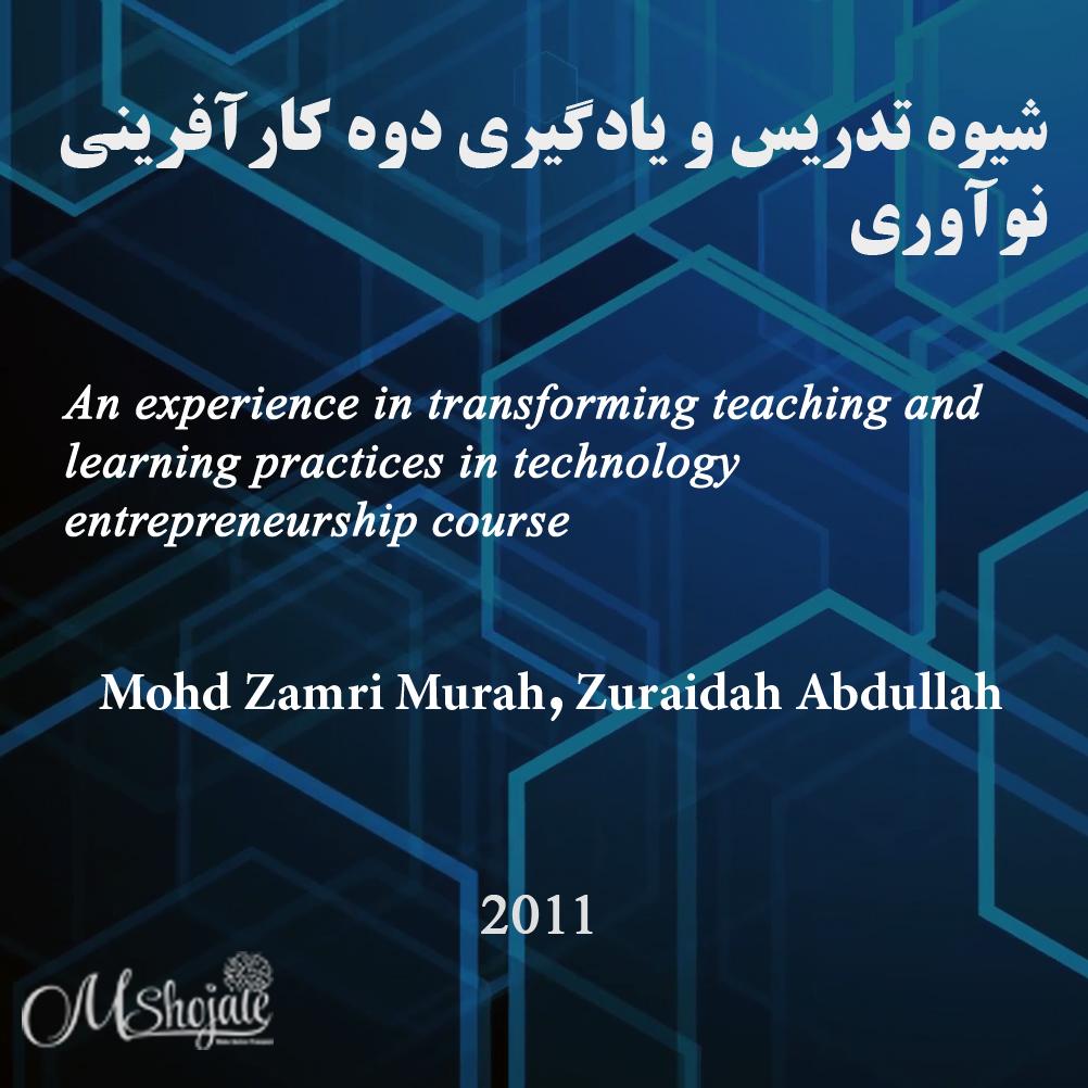 آموزش - یادگیری - کارآفرینی - مانی شجاعی - مقاله کارآفرینی