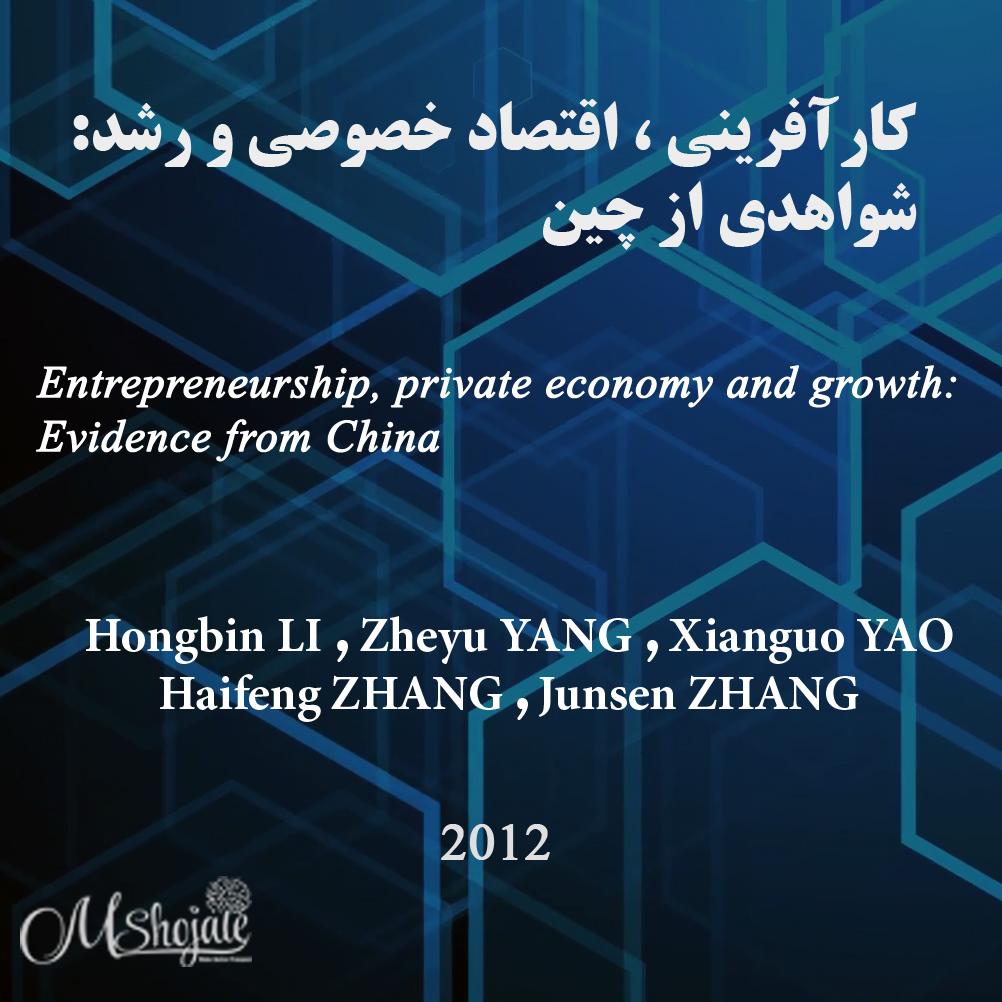 کارآفرینی - رشد اقتصادی - تسعه - اقتصاد خصوصی - مانی شجاعی - چین