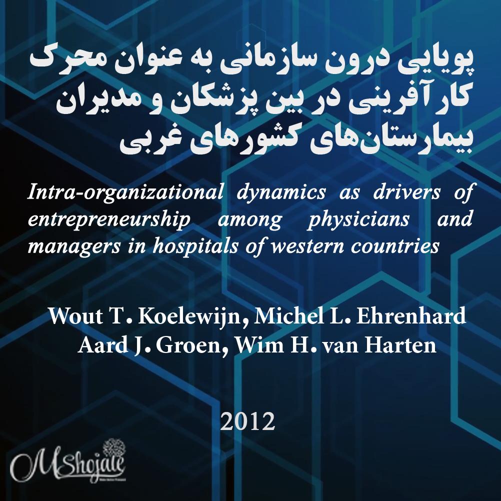 مقاله-مقاله کارآفرینی-محرک کارآفرینی-سازمان پویا-کارآفرینی در کشورهای غربی-مانی شجاعی