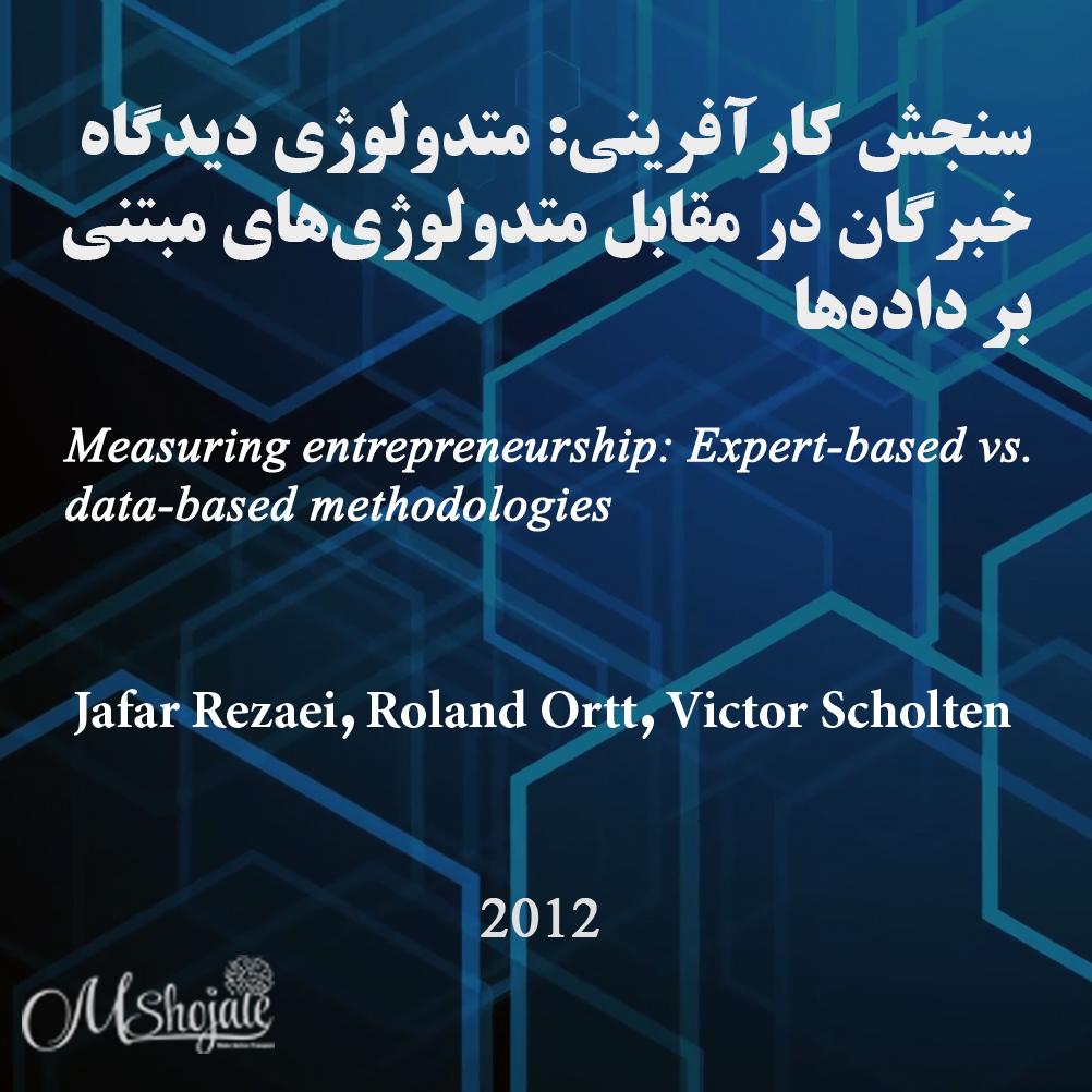 کارآفرینی-سنجش کارآفرینی-خبرگان کارآفرینی-داده کارآفرینی-مقاله کارآفرینی-مقاله-مانی شجاعی