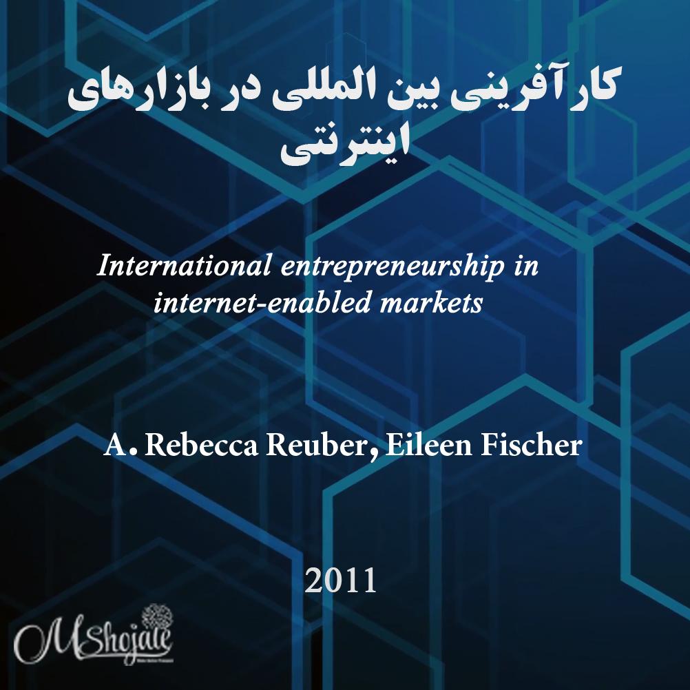 کارآفرینی بین الملل-اعتبار-اینترنت-جامعه برند-بازار آنلاین-کارآفرینی-مانی شجاعی