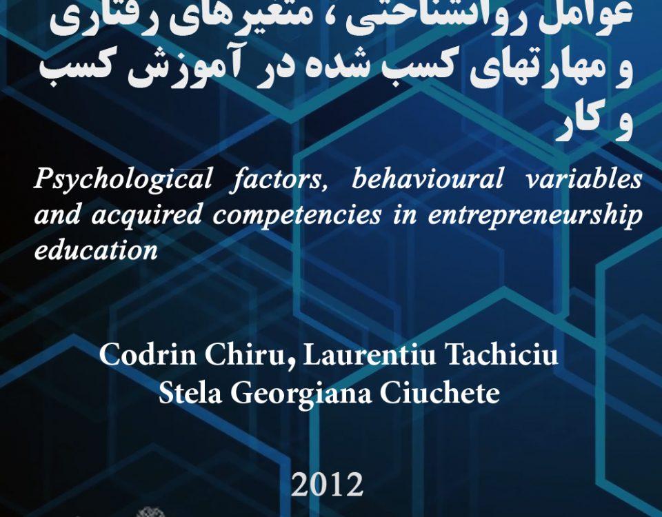 آموزش مبتنی بر شایستگی-متغیرهای رفتاری-دانش کارآفرینی-توانایی کارآفرینی-آموزش کارآفرینی-
